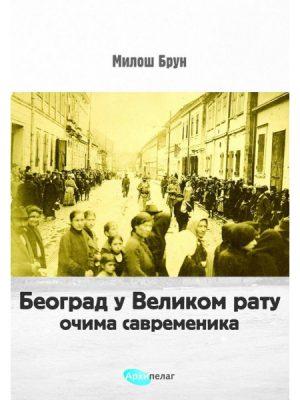 Beograd u Velikom ratu