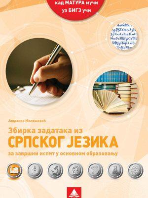 Zbirka zadataka iz Srpskog jezika za završni ispit u osnovnom obrazovanju