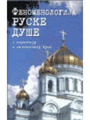 Fenomenologija ruske duše