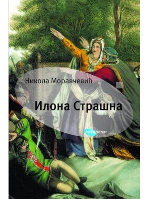 Ilustrovana istorija beogradskih kafana