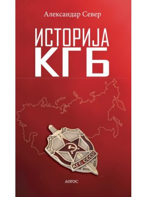 Istorija KGB