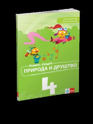 PRIRODA I DRUŠTVO 4 - udžbenik
