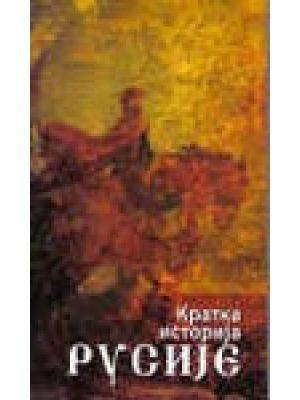 Kratka istorija Rusije