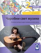 Muzička kultura 2  Čarobni svet muzike + 2 CD