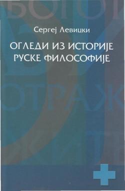 Ogledi iz istorije ruske filozofije