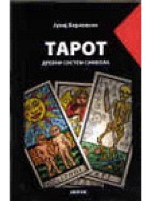 Tarot: drevni sistem sim+karte