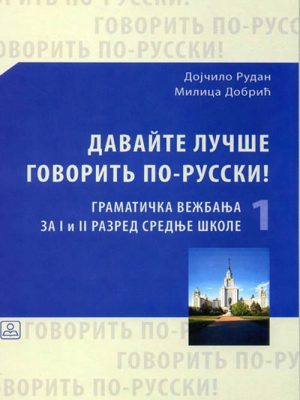 RUSKI JEZIK - gramatička vežbanja I/II 21180