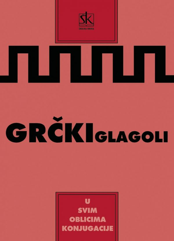 200 GRČKIH GLAGOLA