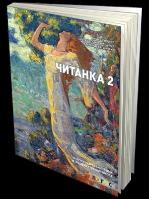 ČITANKA II - staro izdanje