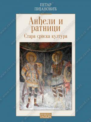 Anđeli i ratnici - Stara srpska kultura 34475