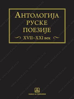 Antologija Ruske poezija XVII- XXI veka 34388