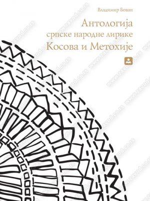 Antologija srpske narodne lirike Kosova i Metohije 33250