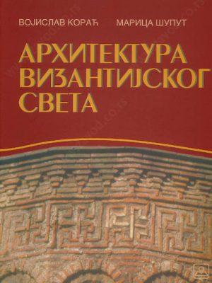 Arhiktetura vizantijskog sveta 36069