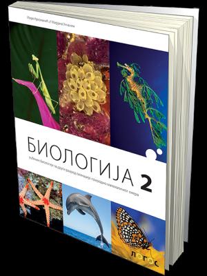 BIOLOGIJA II - udžbenik