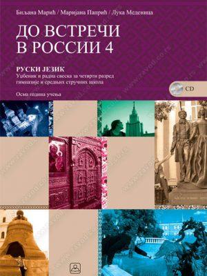 DO VSTREČI V ROSSII 4 - udžbenik i radna sveska 24035