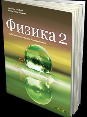 FIZIKA II - udžbenik, staro izdanje