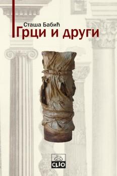 Grci i drugi - Antička percepcija i percepcija antike