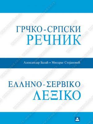 Grčko-srpski rečnik 34594