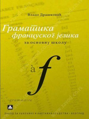 Gramatika francuskog jezika - za osnovnu školu 15542