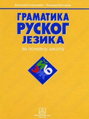 Gramatika ruskog jezika - za osnovnu školu 15522