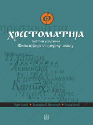 Hrestomatija - tekstovi uz udžbenik 24118