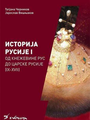 ISTORIJA RUSIJE I Od kneževine Rus docarske Rusije (IX-XVII)