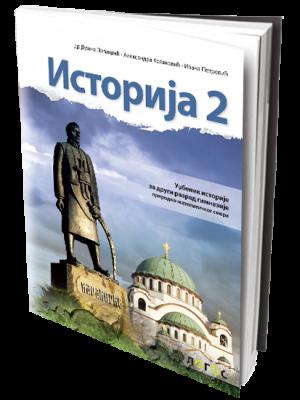 ISTORIJA II - udžbenik, staro izdanje