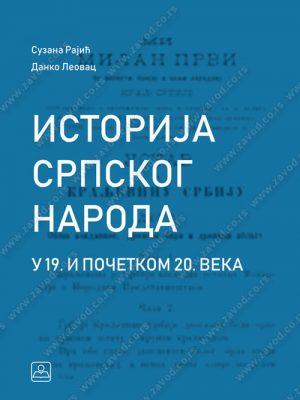 Istorija srpskog naroda u 19. i početkom 20. veka 36613