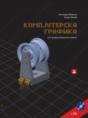 KOMPJUTERSKA GRAFIKA 22238