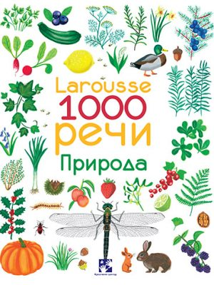 Larousse 1000 REČI - PRIRODA