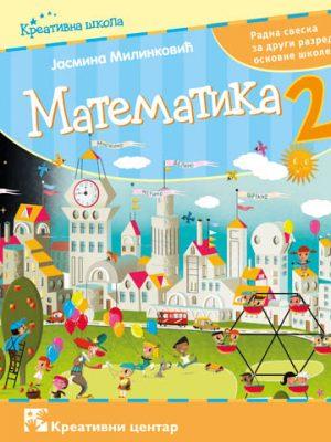 MATEMATIKA 2 radna sveska (Milinković)