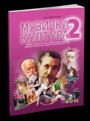 MUZIČKA KULTURA II - prirodno-matematički i opšti smer, staro izdanje