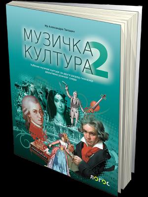 MUZIČKA KULTURA II - društveno-jezički smer, staro izdanje
