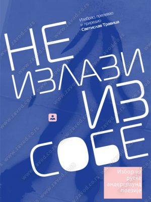 Ne izlazi iz sobe: izbor iz ruske andergraund poezije 36704
