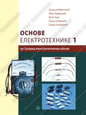 OSNOVE ELEKTROTEHNIKE 1 21267