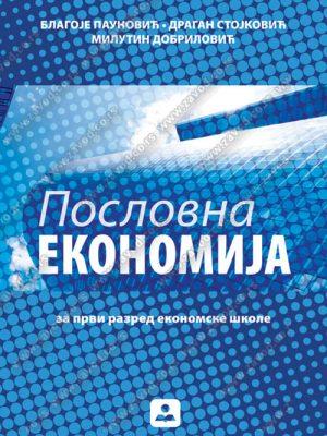 POSLOVNA EKONOMIJA 21690