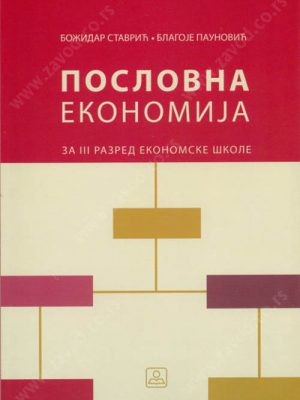 POSLOVNA EKONOMIJA 23657