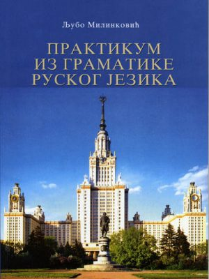 Praktikum iz gramatike ruskog jezika 36676