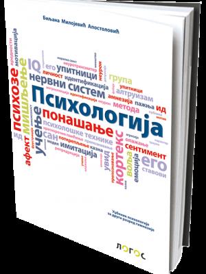 PSIHOLOGIJA II - staro izdanje
