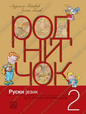 RODNIČOK 2 - udžbenik sa radnom sveskom 12522