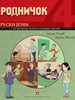 RODNIČOK 4 - udžbenik 14620