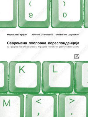 SAVREMENA POSLOVNA KORESPONDENCIJA I/III 21637