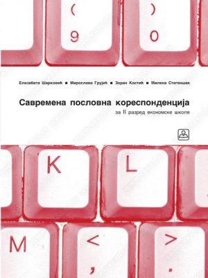 SAVREMENA POSLOVNA KORESPONDENCIJA II 22669