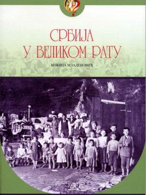 Srbija u Velikom ratu 34797