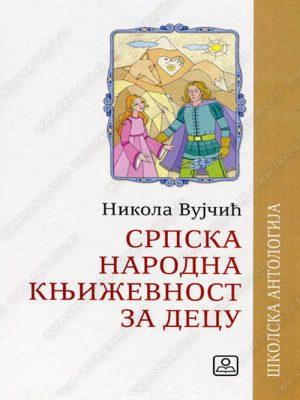 Srpska narodna književnost za decu 32181