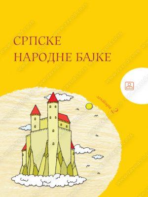 Srpske narodne bajke 12917