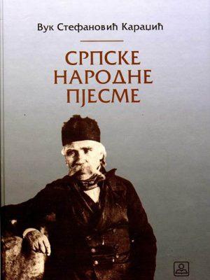 Srpske narodne pjesme 33533