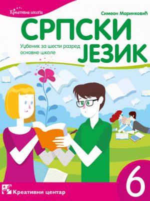 SRPSKI JEZIK 6 udžbenik