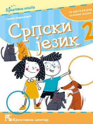 SRPSKI JEZIK 2 udžbenik
