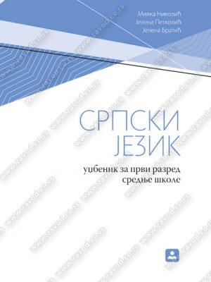 SRPSKI JEZIK I - udžbenik 21013